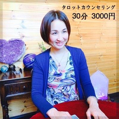タロットカウンセリングウェブチケット(30分3000円税別)