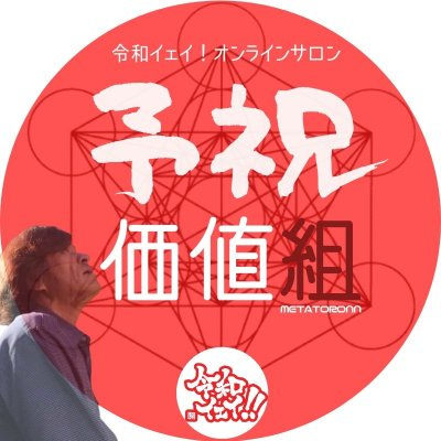 令和イェイ!伝説のオンラインサロン予祝☆価値組〜あなたの価値は、あなたが決める〜令和家.