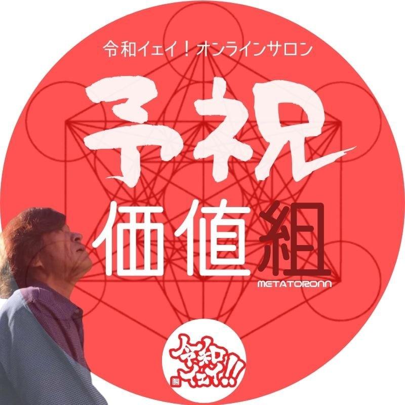 令和イェイ!スピーキングライブ〜おやじの茶話会(zoomチケット)〜令和家.主催のイメージその4