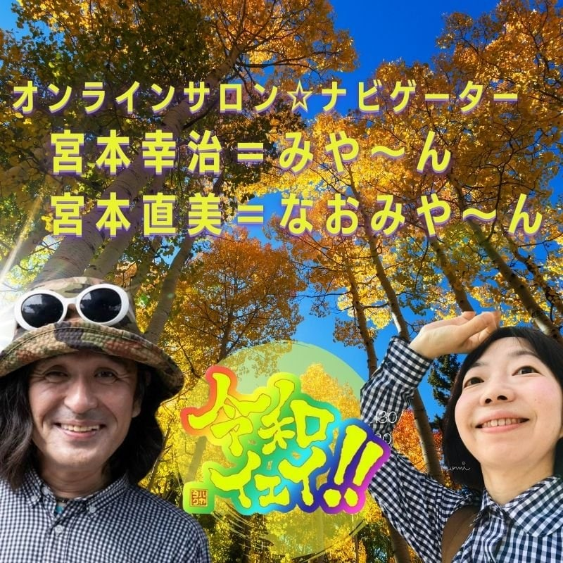 令和イェイ!伝説のオンラインサロン予祝☆価値組〜11月(霜月)スタートメンバー募集〜令和家.のイメージその3