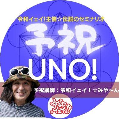 令和イェイ!イタリア人風みや〜ん伝説のYOSHYUKU(予祝)seminario☆UNO!
