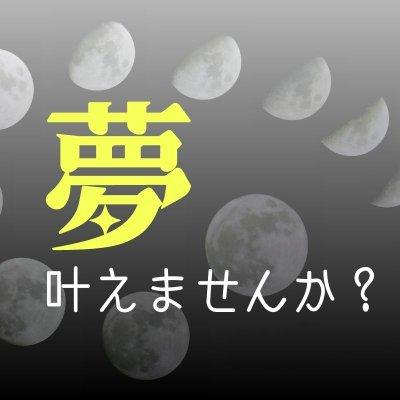 朝が来るのが待ち遠しい!夢叶うスポット☆オンラインサロン予祝イェイ☆2021年メンバー募集〜令和家.