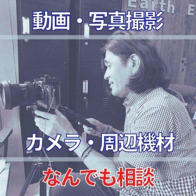 プロカメラマンによる個別相談会(カメラ・動画・イベント中継)