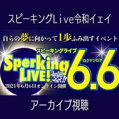 スピーキングライブ令和イェイ!6.6(アーカイブ)