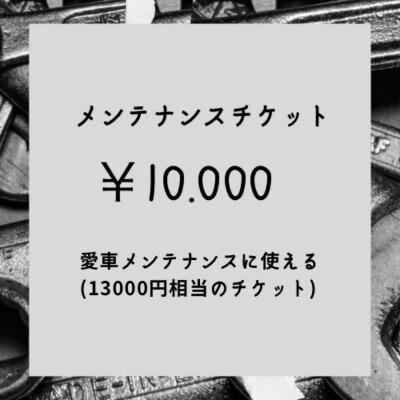 愛車メンテナンス10,000円(13,000円相当)お得なUP ZEALウェブチケット