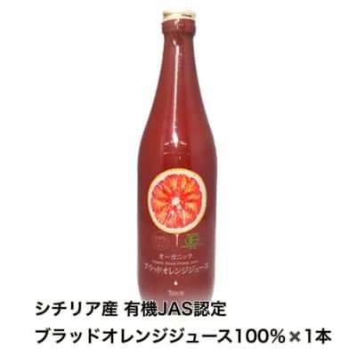 有機ブラッドオレンジジュース ストレート果汁100% 720ml ブラッドオレンジの本場、シチリア産の果汁を使用