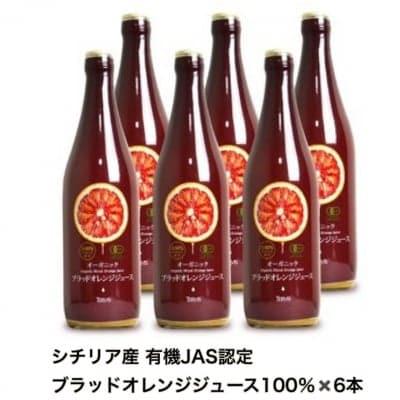 有機ブラッドオレンジジュース ストレート果汁100% 720ml 6本セット ブラッドオレンジの本場、シチリア産の果汁を使用
