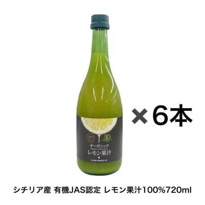 有機レモン果汁100% 6本 シチリア産の果汁を使用