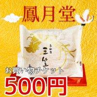 【現地払い専用】500円お買い物チケット