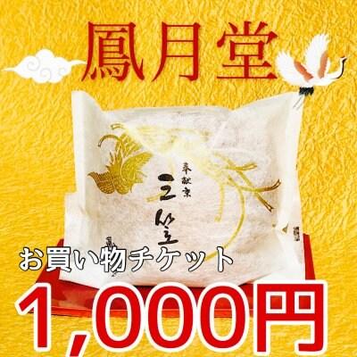 【現地払い専用】1000円お買い物チケット