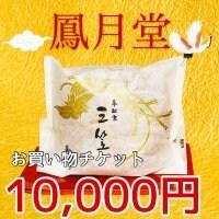 【現地払い専用】10000円お買い物チケット