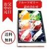 【送料無料】【鳳月堂セレクトギフト】ゼリー詰合せ 6個セット