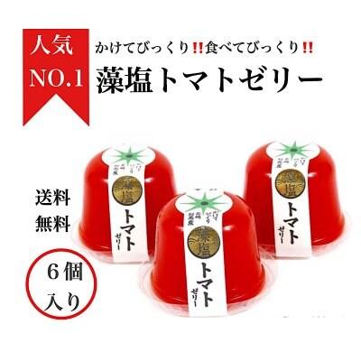 お中元【送料無料】【鳳月堂セレクトギフト№1】藻塩トマトゼリー詰合せ 6個入り