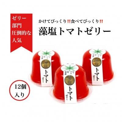 【お中元】高ポイント【鳳月堂セレクトギフト№1】藻塩トマトゼリー詰合せ 12個入り