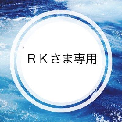 RKさま専用