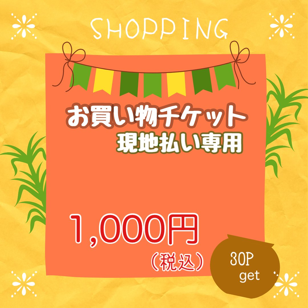 【現地払い専用】1000円お買い物チケットのイメージその1