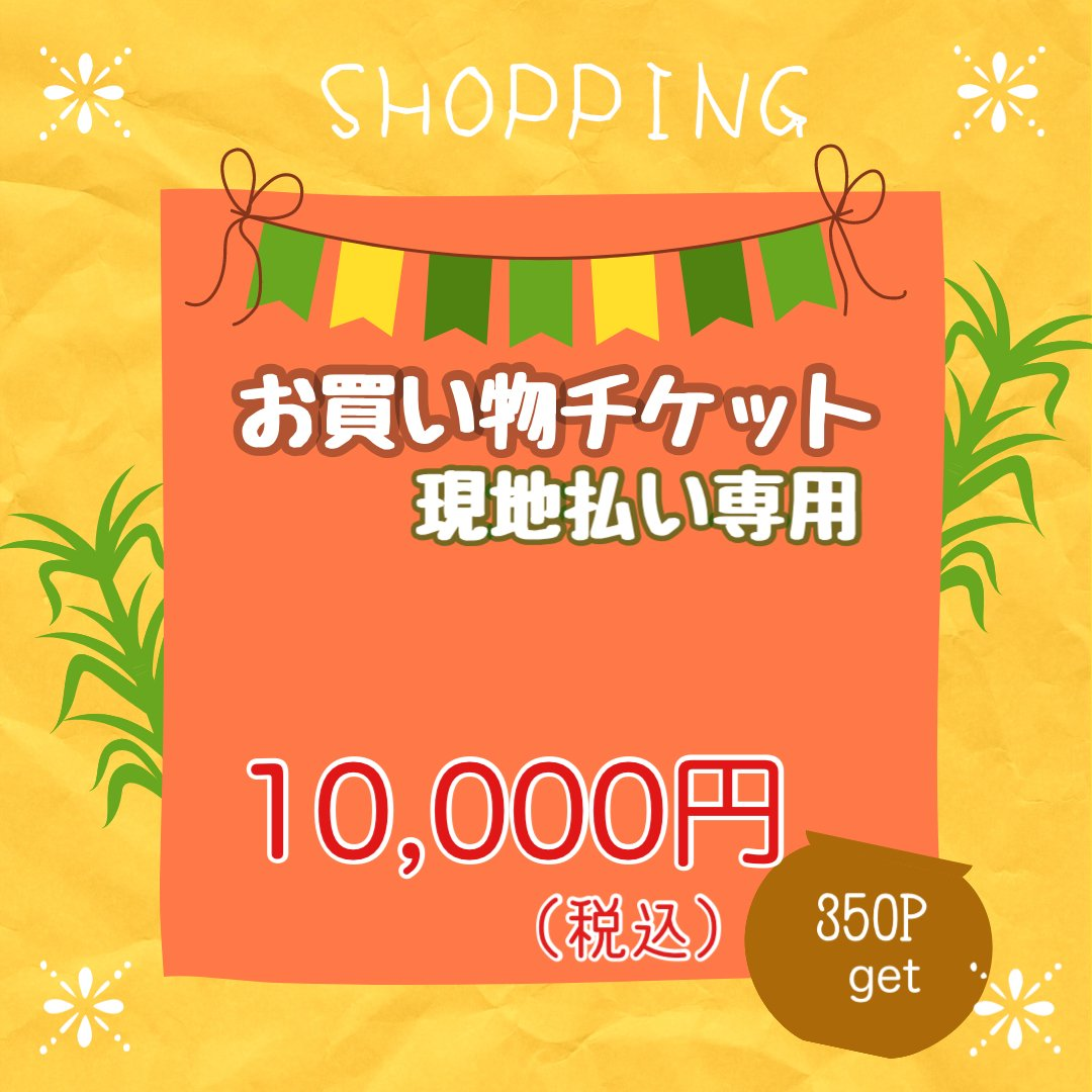 【現地払い専用】10000円お買い物チケットのイメージその1