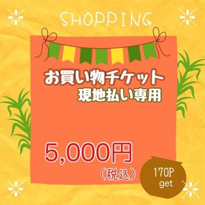 【現地払い専用)5000円お買い物チケット