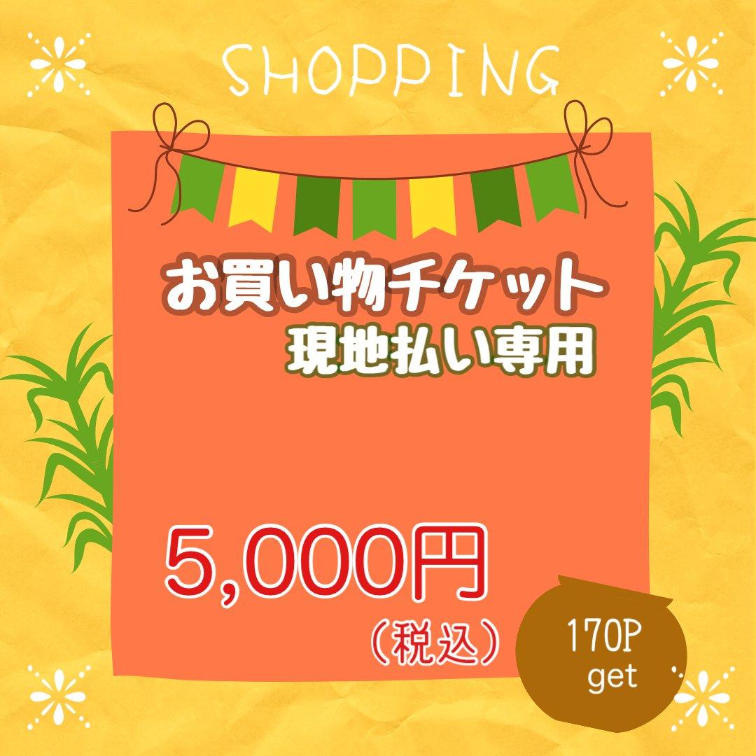【現地払い専用)5000円お買い物チケットのイメージその1