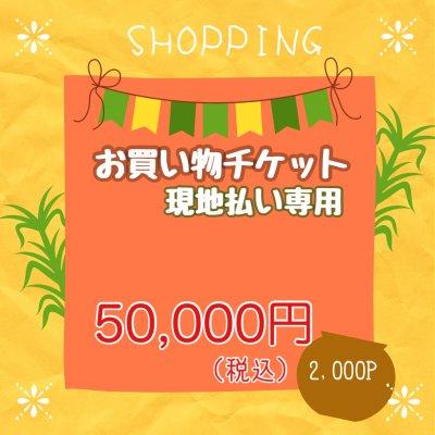 【現地払い専用】50000円お買い物チケット