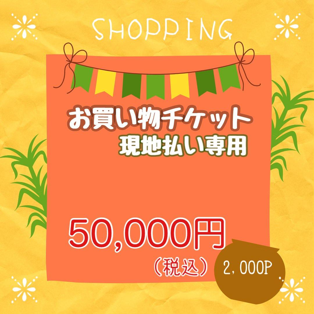 【現地払い専用】50000円お買い物チケットのイメージその1