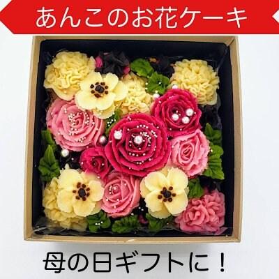 あんこのお花・あんフラワーケーキ 母の日・お誕生日・ギフト