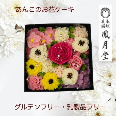あんこのお花・あんフラワーケーキ 父の日/母の日/お誕生日/ギフト