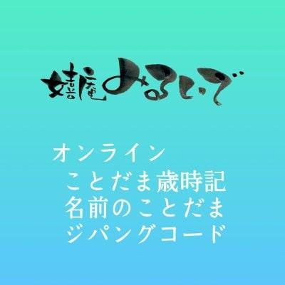 ことだま歳時記/日本の良き風習を学ぶオンライン/ことだま歳時記/名前のことだまジパングコード