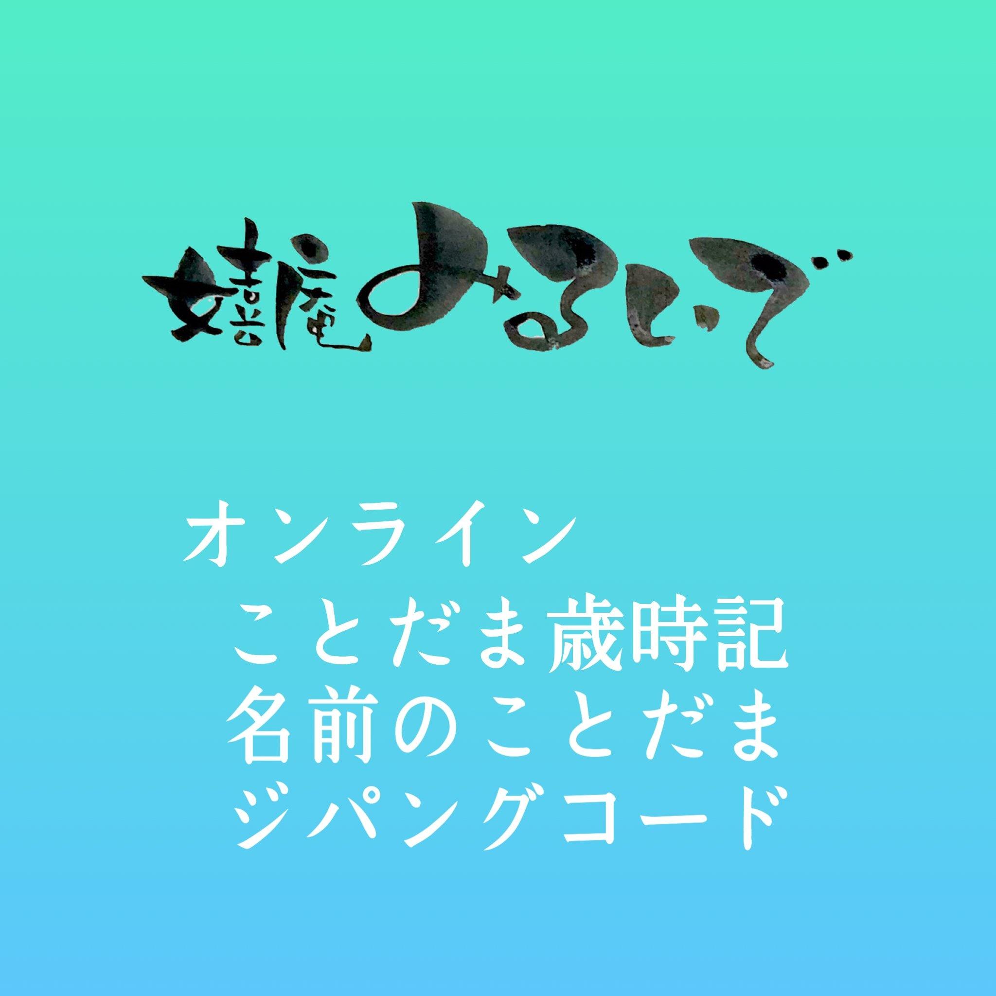 ことだま歳時記/日本の良き風習を学ぶオンライン/ことだま歳時記/名前のことだまジパングコードのイメージその1