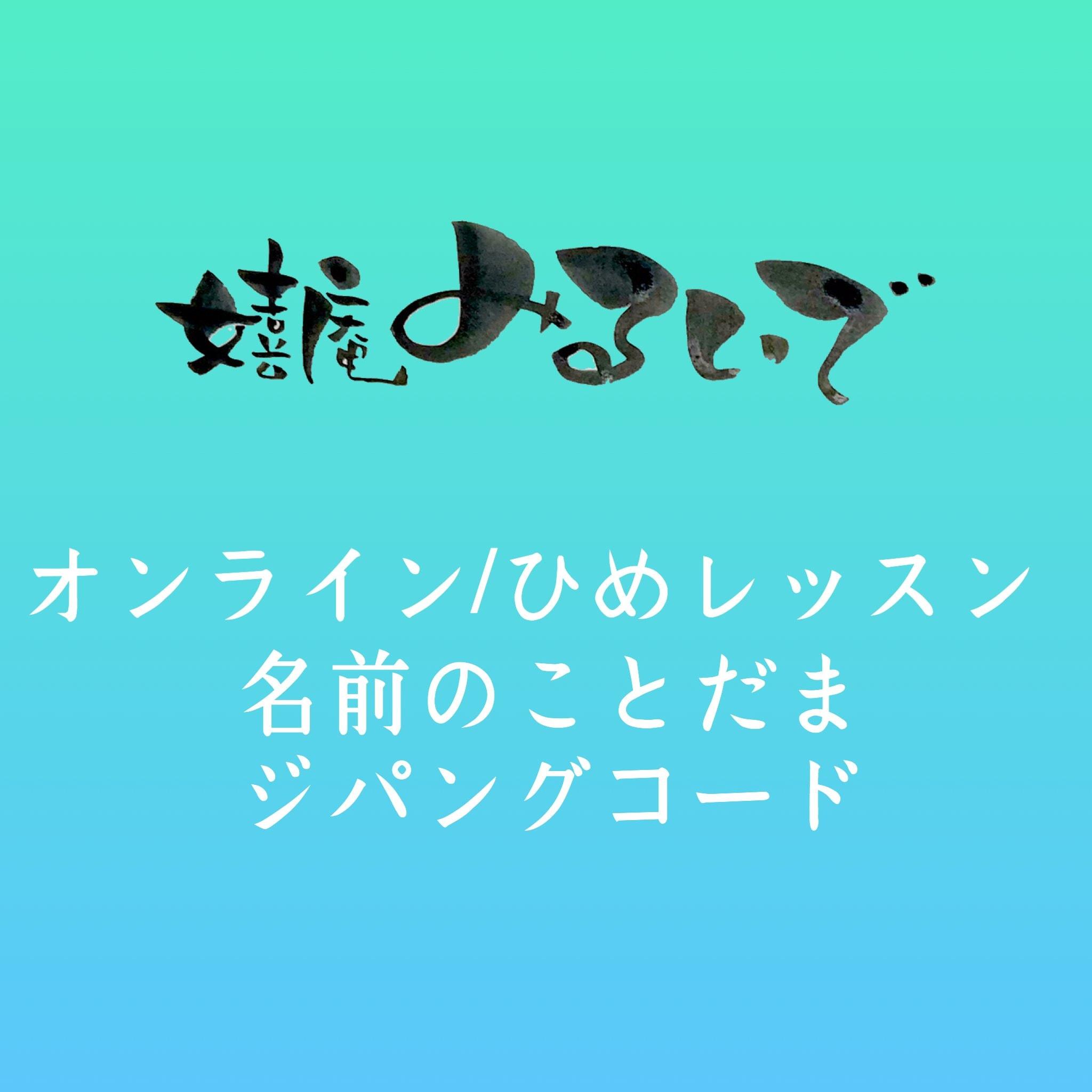 ひめレッスン6回コース/姫神の名前から紐解く現代女性の生き方/オンライン/名前のことだまジパングコードのイメージその2