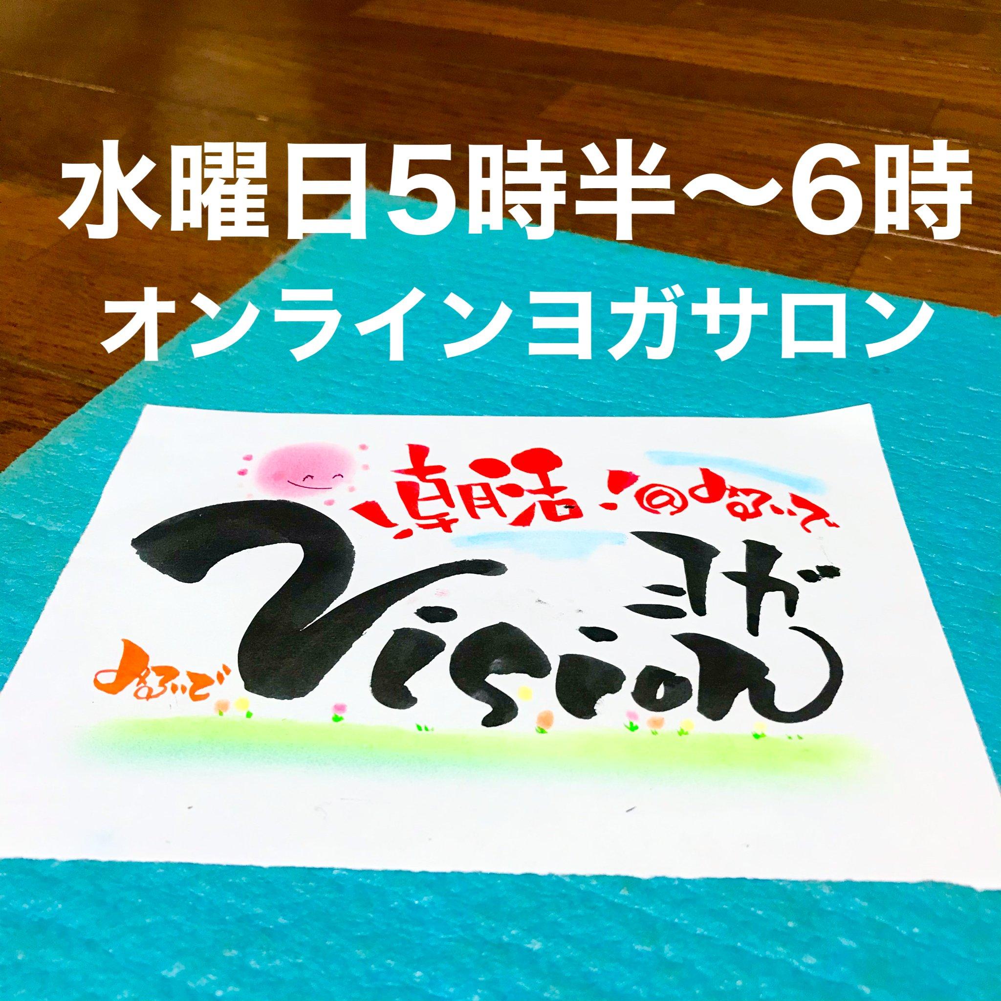 オンライン朝ヨガ/朝活ビジョンヨガ@みるいでのイメージその1