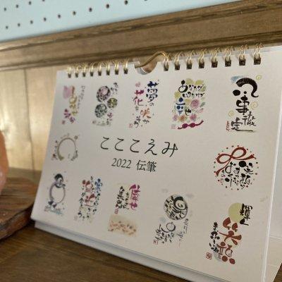 伝筆カレンダー【こここえみ2022 伝筆】
