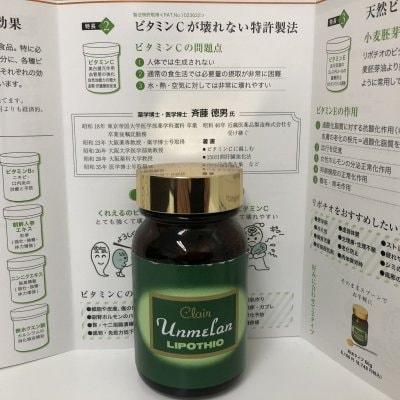 [店頭決済]アンメラン・リポチオ ビタミンCが壊れない特許製法の天然ビ...
