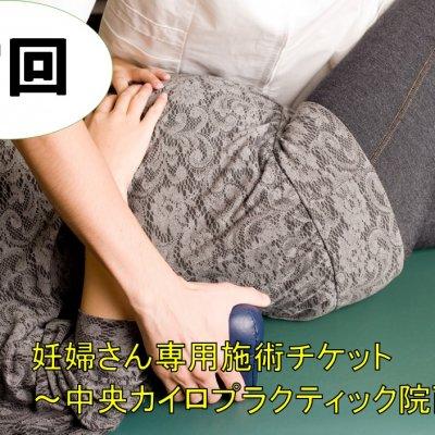 (現地支払い用)初回『妊婦さん専用』施術チケット(初診料込み)〜中央カイロプラクティック院西宮〜