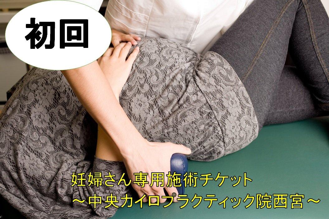 (現地支払い用)初回『妊婦さん専用』施術チケット(初診料込み)〜中央カイロプラクティック院西宮〜のイメージその1