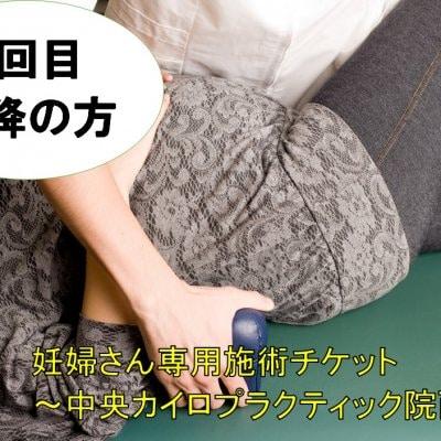 『妊婦さん専用』施術チケット(2回目以降の方)〜中央カイロプラクティック院西宮〜