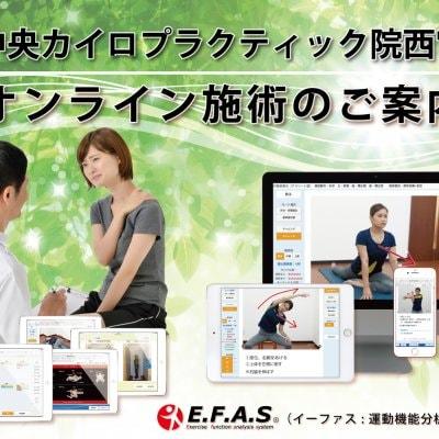 【オンライン整体(30分)】AIによる分析システムを使用し、ご自宅にいながらプロの整体が受けられます!西宮市の整体院 首痛・肩こり・腰痛・背中の張りなど中央カイロプラクティック院西宮にお任せ!!