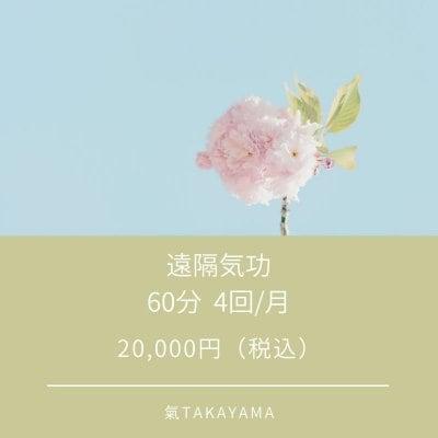 遠隔気功/60分/4回コース(1ヶ月)
