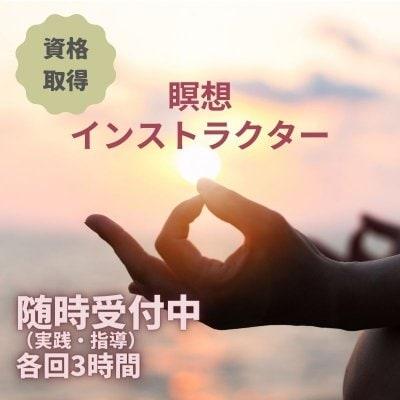 「瞑想インストラクター養成講座」
