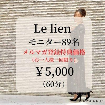 氣・龍神タロットセッション(60)メルマガ特典価格