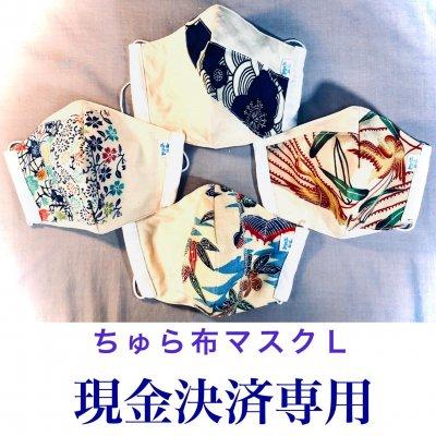 【銀行振込専用】ちゅら布(ぬぬ)マスク【L】沖縄発!洗える立体構造