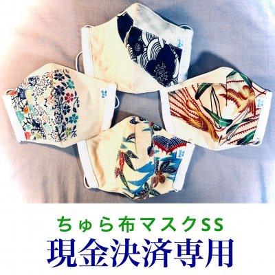【銀行振込専用】ちゅら布(ぬぬ)マスク【S】沖縄発!洗える立体構造