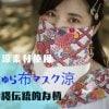 【沖縄発】清涼素材使用【ちゅら布マスク涼】伝統的な柄