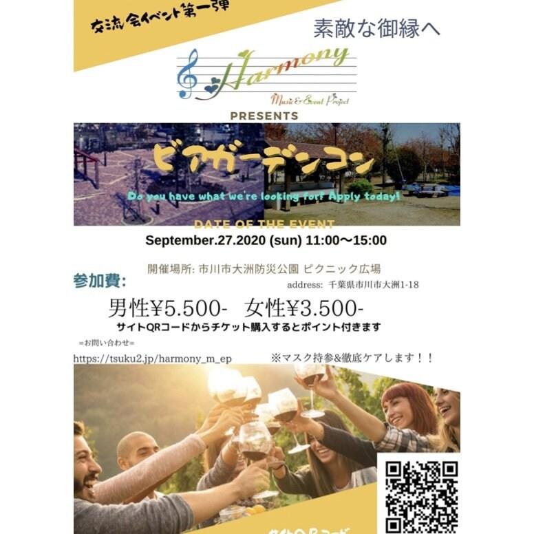 ビアガーデンコン2020.9.27 at 大洲防災公園 女性チケットのイメージその2