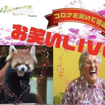 Harmonyお笑いライブ ツイキャス配信チケット  @新宿ハイジアV1