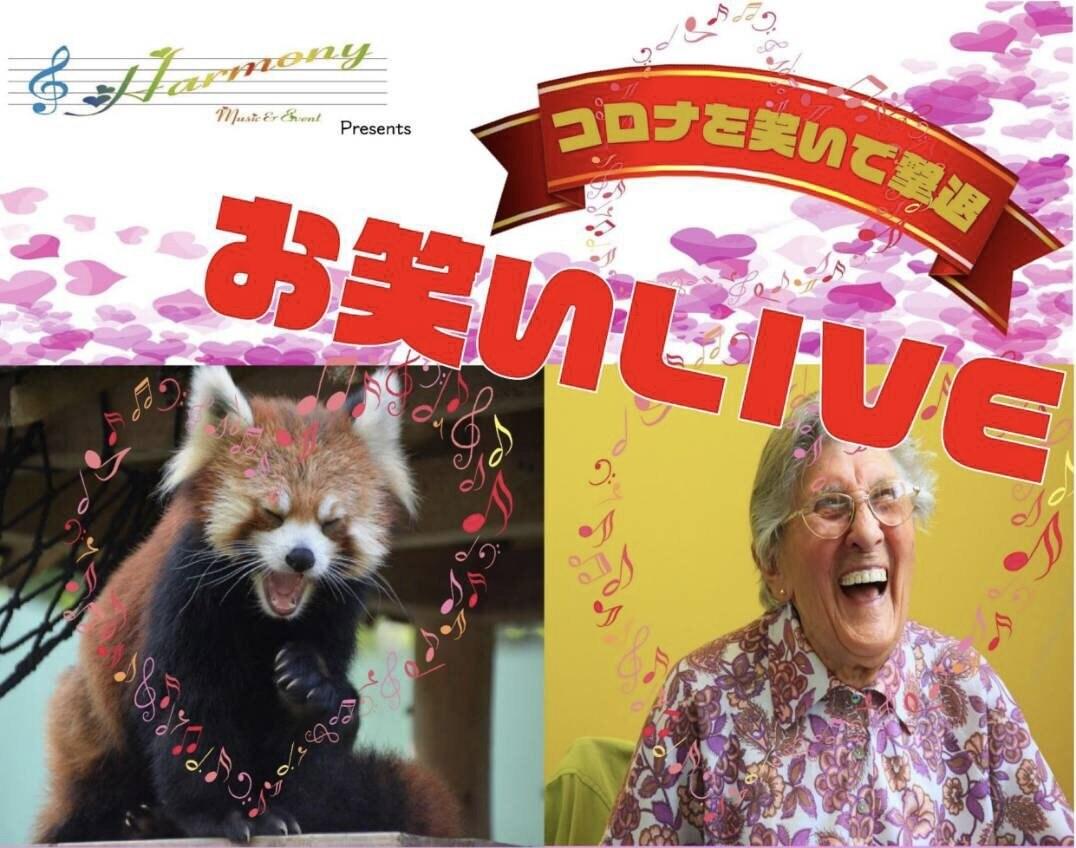 Harmonyお笑いライブ ツイキャス配信チケット  @新宿ハイジアV1のイメージその1