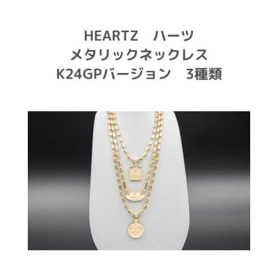 HEARTZ ハーツ メタリックネックレス K24GPバージョン