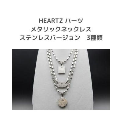 HEARTZ ハーツ メタリックネックレス ステンレスバージョン