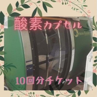 酸素カプセル☆10回分チケット
