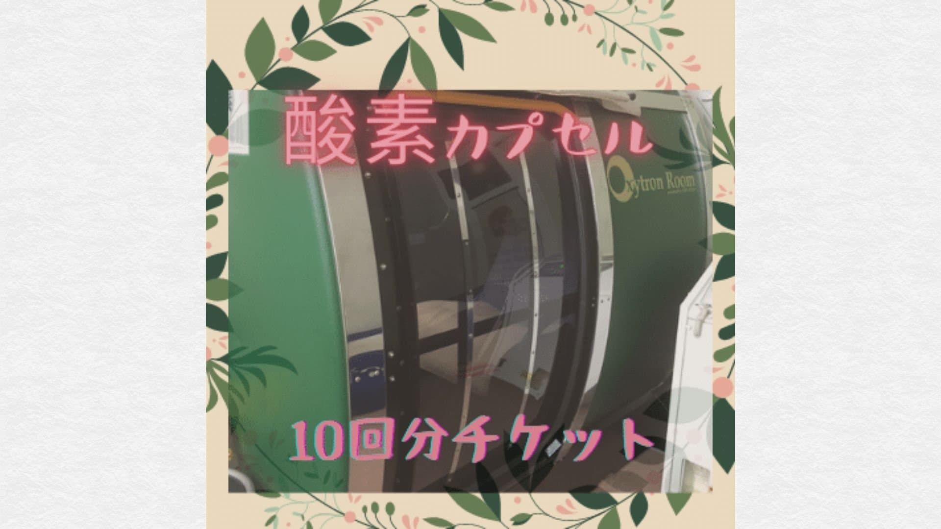 酸素カプセル☆10回分チケットのイメージその1